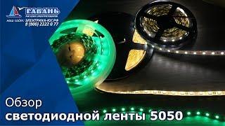 Светодиодная лента 5050