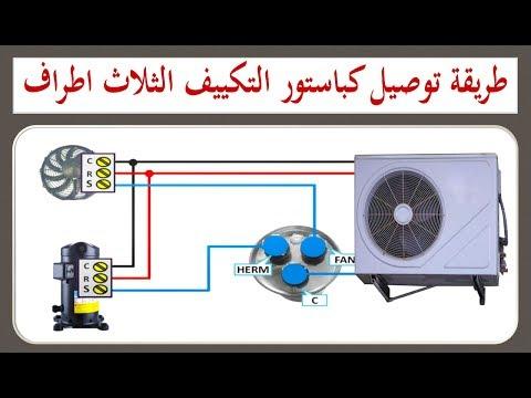 طريقة ربط كباستور مكيف الهواء الثلاثى  I هيثم سعيد
