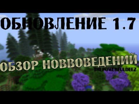 Minecraft 1.7(13w36a) - ОЧЕНЬ МНОГО НОВОВВЕДЕНИЙ  - Обзор. ThePowerfulDeeZ