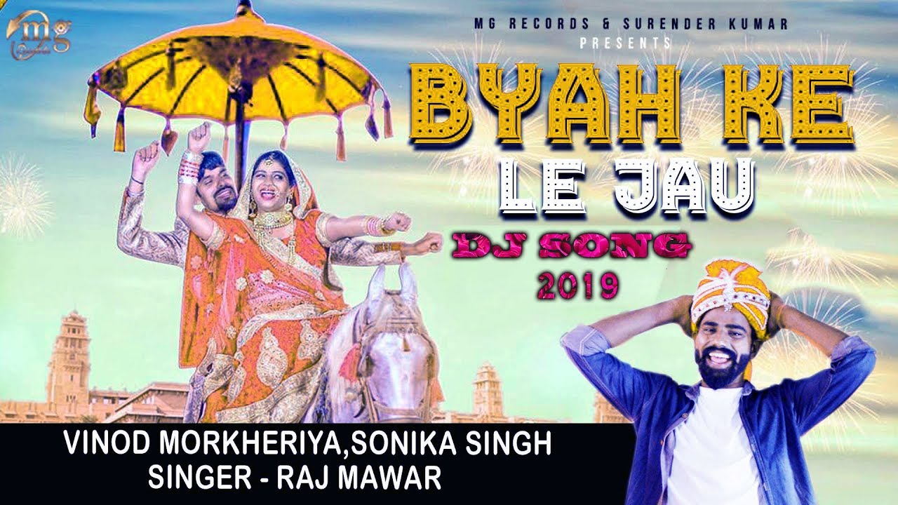 Byah ke le jau II Raj Mawar II Vinod Morkheriya Haryanvi Dj Song 2019 Mg Records Video,Mp3 Free Download