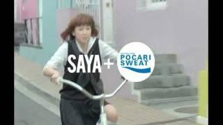 Pocari Sweat - Youth Sweat Beautiful (Drama)