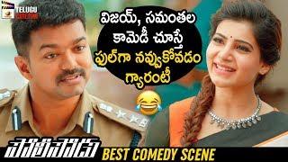 Vijay & Samantha BEST COMEDY SCENE   Policeodu 2019 Latest Telugu Movie   2019 New Telugu Movies