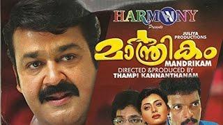 Maanthrikam | Full Action Malayalam Movie | Mohanlal, Vineeth, Vaishnavi | New Releases | HD