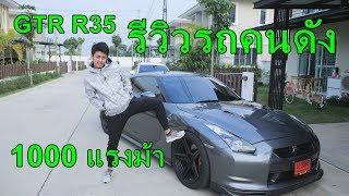 รีวิวรถนักแคสเกมอันดับ 1 ของประเทศไทย GTR R35