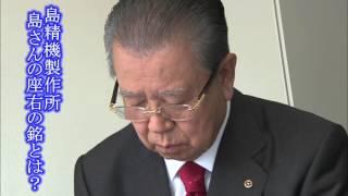 カンブリア宮殿座右の銘島精機製作所社長・島正博氏2016.1.21