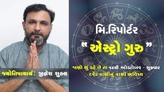19th Friday: Know Today's Horoscope Today's Your Day by Jyotishacharya Shri Jignesh Shukla