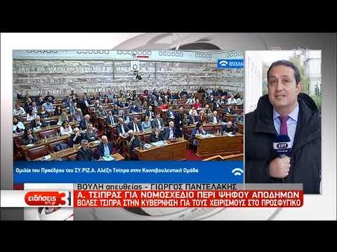 Σφοδρή κριτική Τσίπρα στην κυβέρνηση-Ο ΣΥΡΙΖΑ επιμένει στην αποπομπή Διαματάρη | 04/12/19 | ΕΡΤ