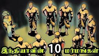 இன்று வரை தீர்க்க முடியாத இந்தியாவின் 10 மர்மங்கள்   Top 10 Unsolved Mysteries of India