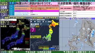 コメ無し版緊急地震速報胆振地方中東部最大震度7M6.72018.09.06BSC24