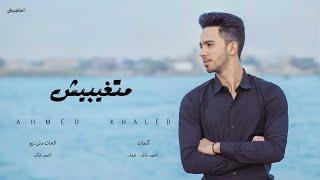 تحميل و مشاهدة متغيبيش - احمد خالد - 2019 Mat3ebesh - Ahmed Khaled MP3