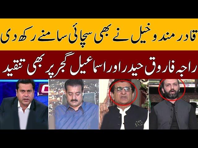 Qadir Mandokhail Vs Afnan Ullah Khan   Clash with Imran Khan   GNN   DE2H