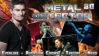 Metal Detector - Обзор новинок тяжелой музыки - #80 (Tenside, Aversion Crown, Need, Evenline)