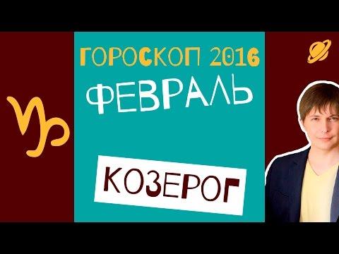 Гороскоп на 2017 год по знакам скорпион в любви