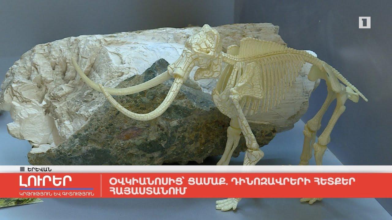 Օվկիանոսից՝ ցամաք. դինոզավրերի հետքեր Հայաստանում