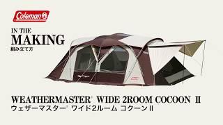 テントの設営方法「ウェザーマスター®ワイド2ルーム コクーンⅡ」| コールマン