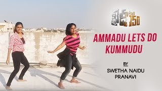 Ammadu Lets Do Kummudu  Khaidi No 150  Chiranjeevi Kajal Aggarwal  Swetha Naidu & Pranavi