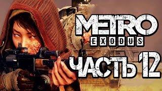 Прохождение METRO: Exodus [МЕТРО: Исход] — Часть 12: ОТВАЖНАЯ ГЮЛЬ [2K60FPS]