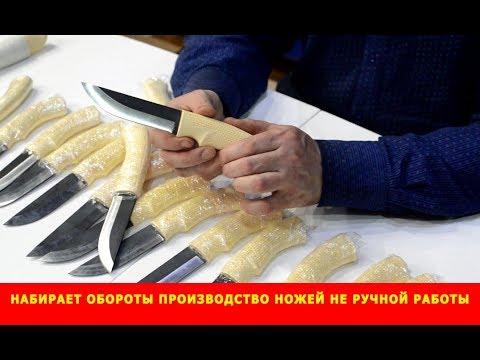 """, title : 'Набирает обороты производство ножей не ручной работы. Компания """"Русский булат""""'"""