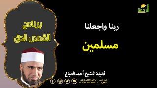 ربنا وإجعلنا مسلمين لك برنامج القصص الحق مع فضيلة الشيخ أحمد الصباغ