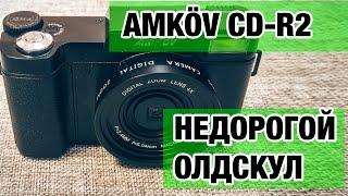 Китайский фотоаппарат Amkov. Так плохо, что даже хорошо!