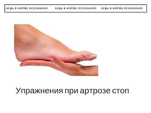 упражнения при артрозе, артрите стопы и голеностопного сустава