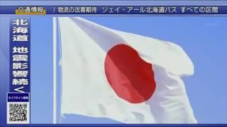 NHK東京総合クロージング2018年09月