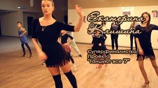 """Екатерина Клишина - Мастер класс """"Cha-Cha"""" (Professional Dance Studio)"""