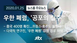 [뉴스룸 모아보기] \'우한 폐렴\' 무차별 감염…전 세계 \'공포 바이러스\' / JTBC 뉴스룸