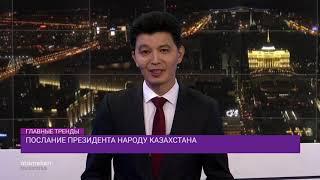 Новости Казахстана. Выпуск от 07.10.2018 | Главные тренды