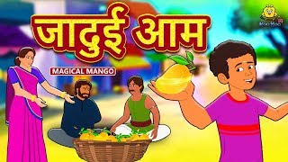 जादुई आम - Hindi Kahaniya for Kids | Stories for Kids | Moral Stories | Koo Koo TV Hindi