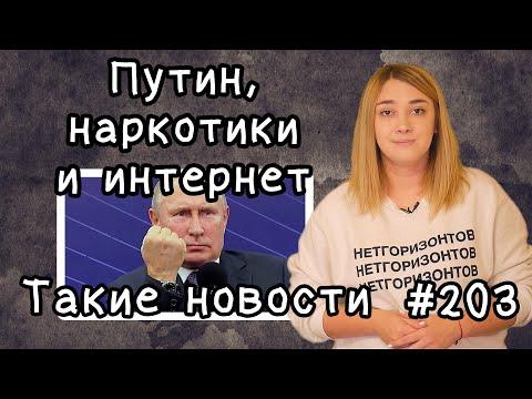 Путин наркотики и интернет. Такие новости №203