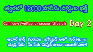 Tslprb || Tslprb Latest News || Tslprb Certificate Verification Process Full Details Day 2
