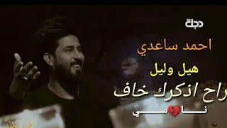 اغاني حصرية هيل وليل 2 _ احمد الساعدي راح اذكرك خاف ناسي … تطرب ستوديو هيل وليل تحميل MP3