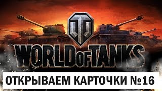 """World of Tanks: открываю новые карточки. """"Открываем...17"""""""
