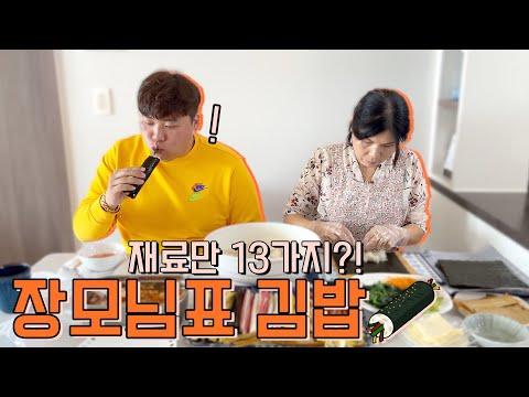 장모님이랑 밥 한솥으로 김밥 만들어 먹을게요