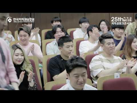 한국저작권보호원 제25회 저작권 열린포럼