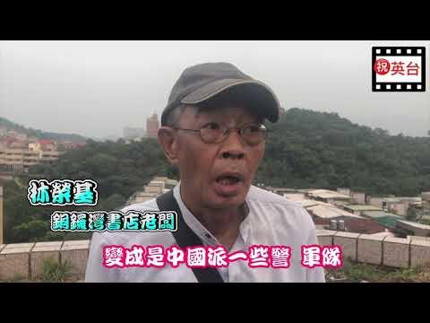 【祝英台國際】 香港禁蒙面法 港人革命進行式
