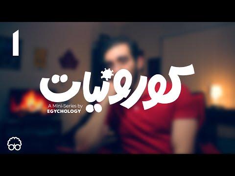 Egychology - ايجيكولوجي