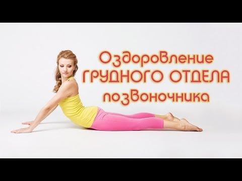 Лечебная физкультура при сколиозе 2-3 степени