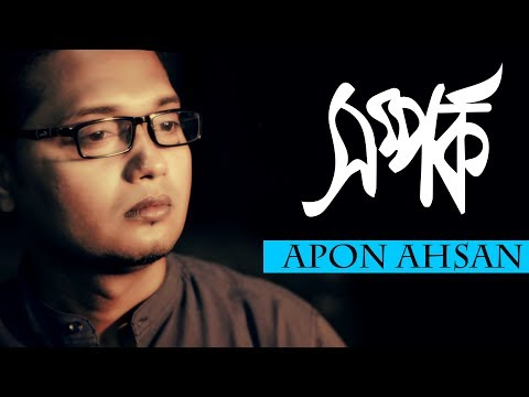 Somporko | Apon Ahsan | Eid Special Song | Official Music Video 2018 | ☢☢ EXCLUSIVE ☢☢