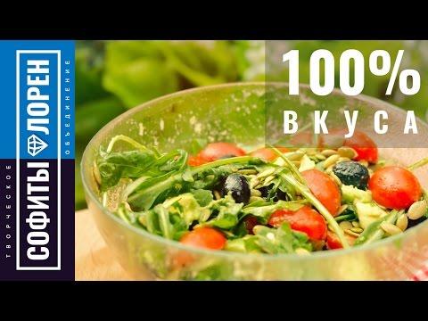Вкусный салат с авокадо, томатами черри и рукколой / Вадим Кофеварофф