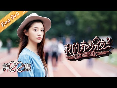 【ENG SUB】《我的奇妙男友2》第22集  My Amazing Boyfriend II EP22【芒果TV独播剧场】