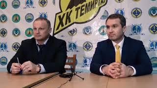 Интервью после матча «Темиртау» - «Горняк» (22.01.19)