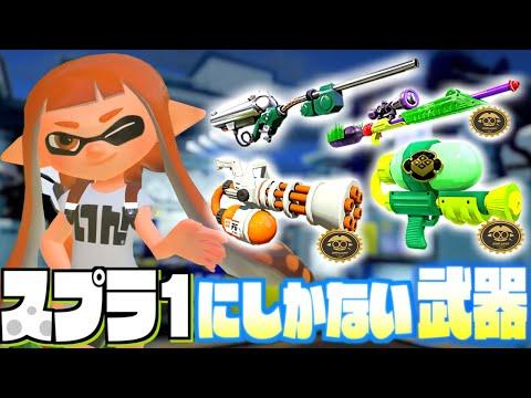 【WiiU振り返り】スプラ1にしかない武器を解説してまとめてみた【スプラトゥーン】