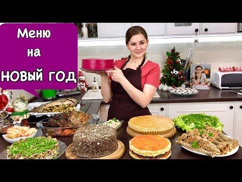 Меню на Новый Год Всем Гостям Понравится   New Year's Eve Dinner Menu   Ольга Матвей