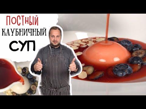 Французский десерт вегетарианский клубничный суп с бланманже 🍓How to Make a Strawberry Soup