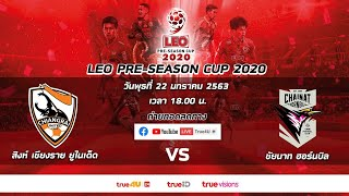LEO PRE-SEASON CUP 2020 CHANGRAI VS CHAINAT