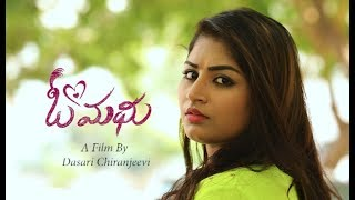 Oh Madhu - Latest Telugu Short Film Trailer