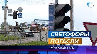 Уже несколько дней на самых оживленных перекрестках Великого Новгорода не работают светофоры
