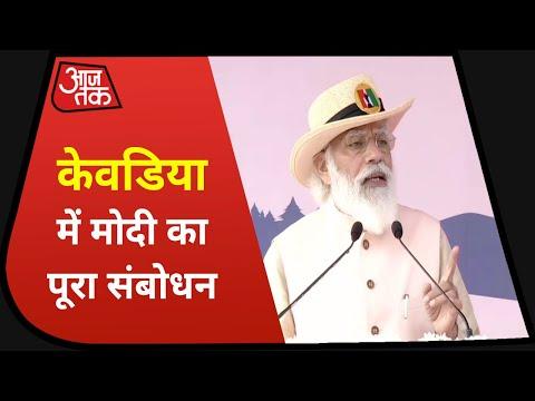 PM Narendra Modi Full Speech in Kevadia, Gujarat | PM Modi गुजरात के केवडिया में क्या बोले?। सुनिए